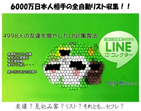 LINE ID コレクター