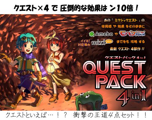 QuestPack4